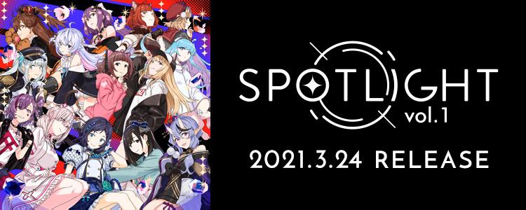 コンピレーションアルバム『SPOTLIGHT vol.1』